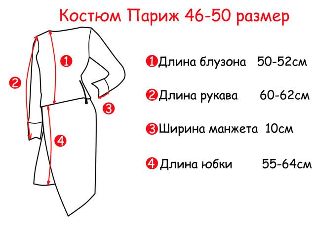 Основные замеры Модного стильного костюма двойки Париж KsPrG66