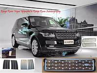 Комплект решеток Range Rover Vogue Autobiography limited edition
