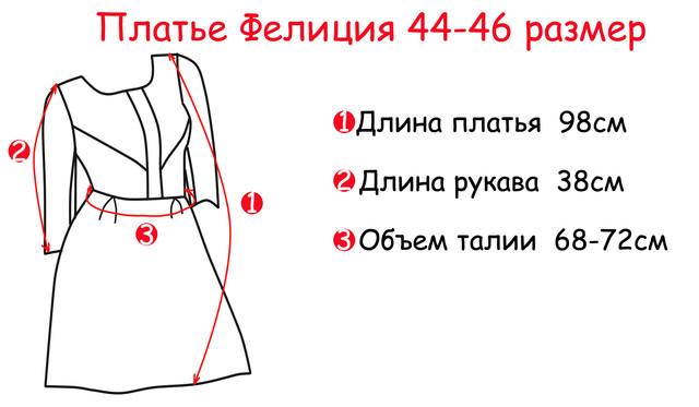 Основные замеры Платья короткого с пышной юбкой черного с кожаными вставками Фелиция