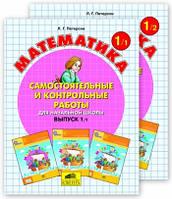Математика 1 класс.Самостоятельные и контрольные работы(в двух частях). Автор Петерсон
