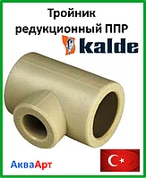 Тройник редукционный Kalde 75х25х75 ппр