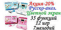 Детский цветной обучающий компьютер. Ноутбук - мультибук. Русско-английский. 35 функций, 12 игр, 7 мелодий.