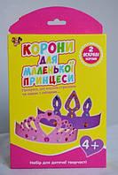 П Набор для творчества 950680 короны для принцессы 1В