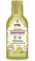 Органический очищающий лосьон для лица «Продление молодости (от 35 лет)» Рецепты бабушки Агафьи RBA /04-11 N