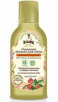 Органический очищающий лосьон для лица «Активное омоложение (50+)» Рецепты бабушки Агафьи RBA /04-11 N