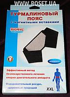 Турмалиновый Пояс с Магнитными Вставками ПСП-01 БИОМАГ Biomag