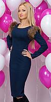 Женское платье из итальянского трикотажа темно-синего цвета с натуральным мехом.