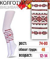 "Колготки детские демисезонные вышиванка орнамент ""Класик"" Украина рост 74-80, ЛДЗ-60, фото 1"