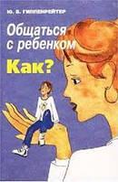 Общаться с ребёнком. Как? Автор Гиппенрейтер