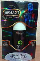Массажное масло с чёрным тмином Hemani 50 мл