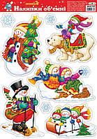 Наклейка новогодняя для окон 1 Вересня 41 х 29 см, объем, 800785