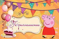 """Пригласительный """"Свинка Пеппа"""" 118х76мм"""