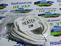 ТЭН (тен) гибкий дренажный 2м (80-100W, 220V) Китай, для холодильников.