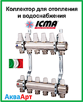 ICMA Коллектор для отопления с запорными кранами на 5 контуров Арт.K005-K006