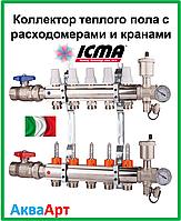 ICMA Коллектор с расходомерами, регулировка ручная или терморегулирующая на 4 контура  Арт.K025-K026