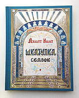 Детская книга Ахмет Умит: Шкатулка сказок