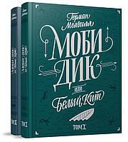 Детская книга Герман Мелвилл: Моби Дик, или Белый кит. В 2-х томах