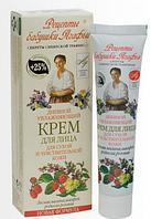 """Органический крем для лица """"Увлажняющий"""" для сухой и чувствительной кожи, Рецепты бабушки Агафьи RBA /52-61 N"""
