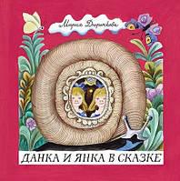 Детская книга Мария Дюричкова: Данка и Янка в сказке