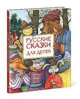 Детская книга Русские сказки для детей