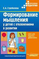 Стребелева Е.А.. Формирование мышления у детей с отклонениями в развитии.