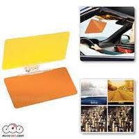 Солнцезащитный антибликовый козырек для автомобиля HD Vision Visor,обезопасьте себя на  дороге