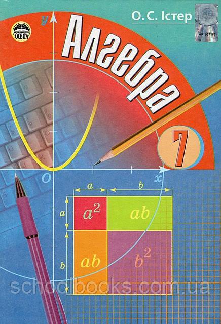 ГДЗ до підручника з алгебри 7 клас О.С. Істер 2007 рік