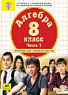 Алгебра. 8 класс.Учебник в трёх частях. Автор Петерсон Л.