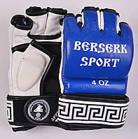 Кожаные перчатки для ММА с фиксацией запястья Berserk Sport синий/белый