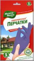 Перчатки сверхпрочные -7,8,9