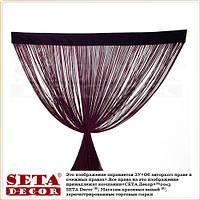 Штора баклажанового цвета из нитей (кисея, нитяная штора) 290 х 100 см
