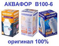 AQUAFOR B100-6 ORIGINAL сменный фильтр очистки воды для кувшина АКВАФОР B 100-6, поштучно