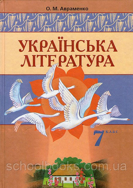 Гдз 4 класс украинская мова 2015
