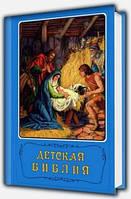 Детская Библия. Библейские рассказы в картинках.