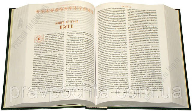 библия почтой: