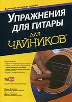 Марк Филипс, Джон Чаппел Упражнения для гитары для чайников (+аудиокурс)