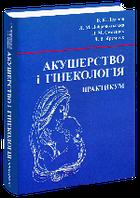 Акушерство і гінекологія. Практикум.  Ліхачов В. К.