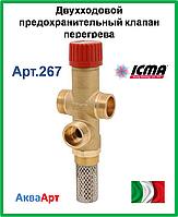 ICMA Двухходовой предохранительный клапан теплового сброса Арт.267