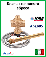 ICMA Клапан теплового сброса  Арт.605