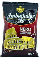 Кофе молотый Ambassador Nero 100г.