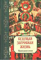 Будущая загробная жизнь. Православное учение