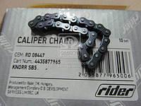 Цепь суппорта KNORR SB5 (RIDER) (производство Rider ), код запчасти: RD 08447