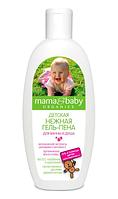 Детская нежная гель-пена для ванны и душа Mama&Baby Organics, 300 мл RBA /09-22 N