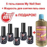 Набор гель-лаков My Nail 5шт, 9мл + жидкость для снятия гель-лака 115мл в подарок