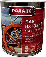 Лак яхтный полиуретановый «Ролакс» матовый 2,5кг