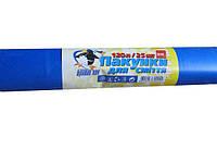 Мусорные пакеты 120л(25шт) Бравый кок,синие