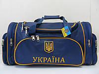 """Сумка дорожно-спортивная   """"Украина""""."""