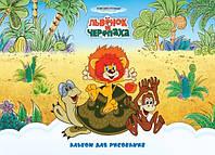 Альбом для рисования 12 листов «Львенок и черепаха»