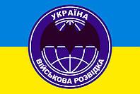 """Флаг сувенирный """"Украина Военная разведка"""" (124 см х 79 см)"""