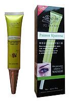 Восстанавливающий крем для кожи вокруг глаз от темных кругов и мешков «Xi Fei Shi»